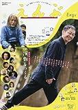 えんぶ 2016年 12 月号 [雑誌]