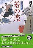 若の恋 〔取次屋栄三〕 (祥伝社文庫)
