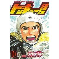 トッキュー!!(10) (週刊少年マガジンコミックス)