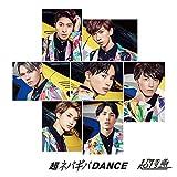 超ネバギバdance(Fc限定盤)/