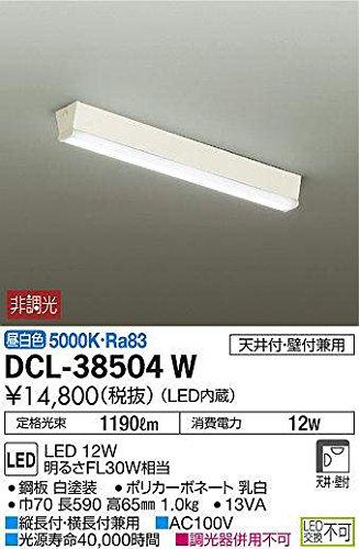 流し元灯 DCL-38504W