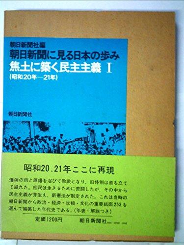 朝日新聞に見る日本の歩み〈昭和20年-21年(焦土に築く民主主義1)〉 (1973年)
