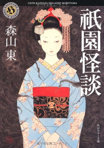 祇園怪談 (角川ホラー文庫)の詳細を見る
