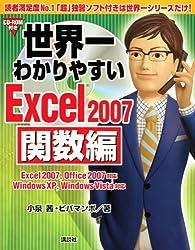世界一わかりやすいExcel2007 関数編