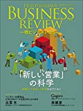 一橋ビジネスレビュー 2018年WIN.66巻3号: 「新しい営業」の科学