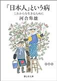 「日本人」という病 (静山社文庫)
