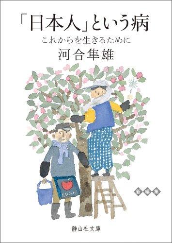 「日本人」という病 (静山社文庫)の詳細を見る
