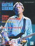 (ムック)ギターレジェンド (3) 21世紀のエリッククラプトンの軌跡 (シンコー・ミュージック・ムック) 画像