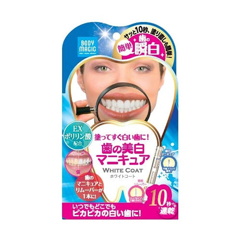 ピンク誠意ゾーンボディマジック ホワイトコート 〈パールホワイト〉 (5mL × 2)