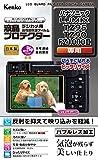 Kenko 液晶保護フィルム 液晶プロテクター Panasonic LUMIX TZ95/FZ1000II/TZ90用 日本製 KLP-PAG99