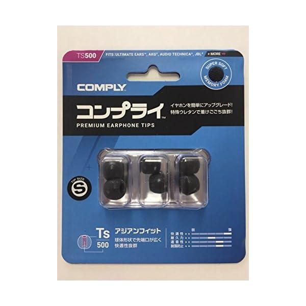Comply(コンプライ) Ts-500 アジ...の紹介画像2