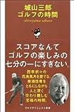 城山三郎ゴルフの時間 (ゴルフダイジェスト新書)