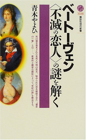 """ベートーヴェン""""不滅の恋人""""の謎を解く (講談社現代新書)の詳細を見る"""