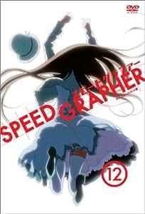 スピードグラファー・ディレクターズカット版 Vol.12(初回限定版) [DVD]