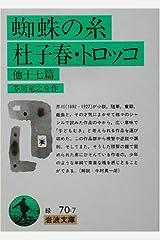 蜘蛛の糸・杜子春・トロッコ 他十七篇 (岩波文庫) 文庫