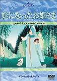 蛙になったお姫さま (トールケース仕様) [DVD]