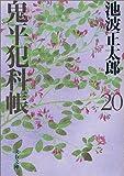 新装版 鬼平犯科帳 (20) (文春文庫)
