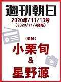 週刊朝日 2020年 11/13 号【表紙: 小栗旬 & 星野源 】 [雑誌]