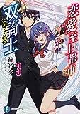 恋愛至上都市の双騎士 3 (ファンタジア文庫)