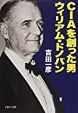 CIAを創った男ウィリアム・ドノバン (PHP文庫)