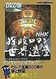 NHK 探検ロマン 世界遺産 サンクトペテルブルク (講談社 DVDBOOK)