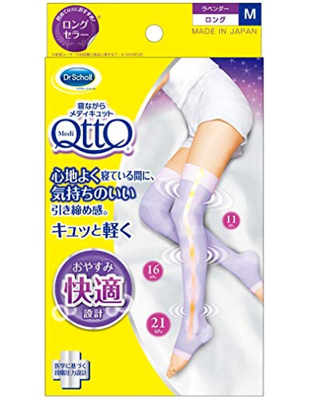 アルバニーインフラ寝ながらメディキュット ラベンダー ロングM(MediQtto Sleep long lavender M)
