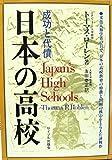 日本の高校―成功と代償