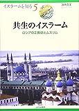 共生のイスラーム―ロシアの正教徒とムスリム (イスラームを知る)