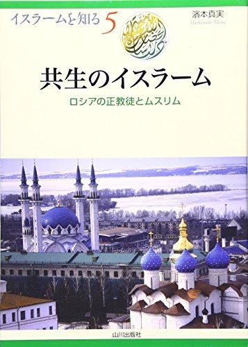 共生のイスラーム―ロシアの正教徒とムスリム (イスラームを知る)の詳細を見る