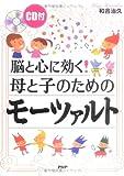 脳と心に効く!母と子のためにモーツァルト [単行本] / 和合 治久 (著); PHP研究所 (刊)