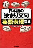 日本語の決まり文句英語表現辞典