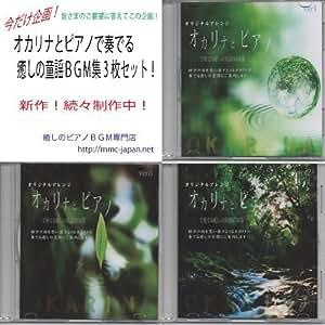 オカリナとピアノで奏でる癒しの童謡BGM集ver1~ver3(3枚セット)
