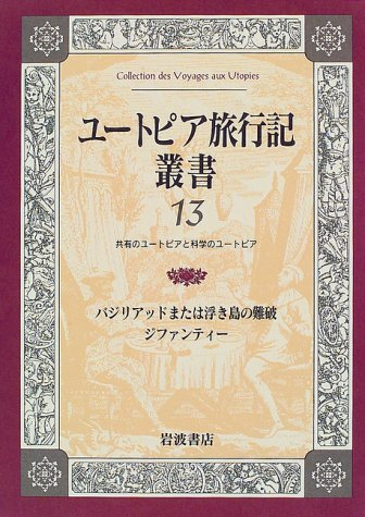 ユートピア旅行記叢書〈第13巻〉バジリアッドまたは浮き島の難破・ジファンティー