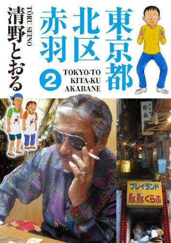 東京都北区赤羽 2 (GAコミックススペシャル)の詳細を見る