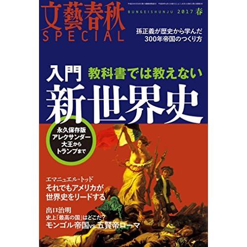 文藝春秋SPECIAL 2017年春号[雑誌]