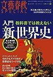 「教科書では教えない入門 新世界史 文藝春秋SPECIAL 2017年春号」