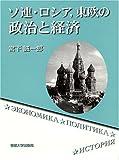ソ連・ロシア、東欧の政治と経済
