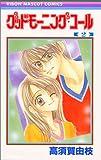グッドモーニング・コール (2) (りぼんマスコットコミックス (1104))