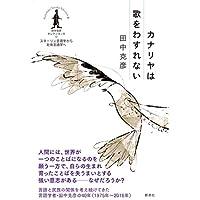 カナリヤは歌をわすれないースターリン言語学から社会言語学へ (田中克彦セレクシヨンIII)