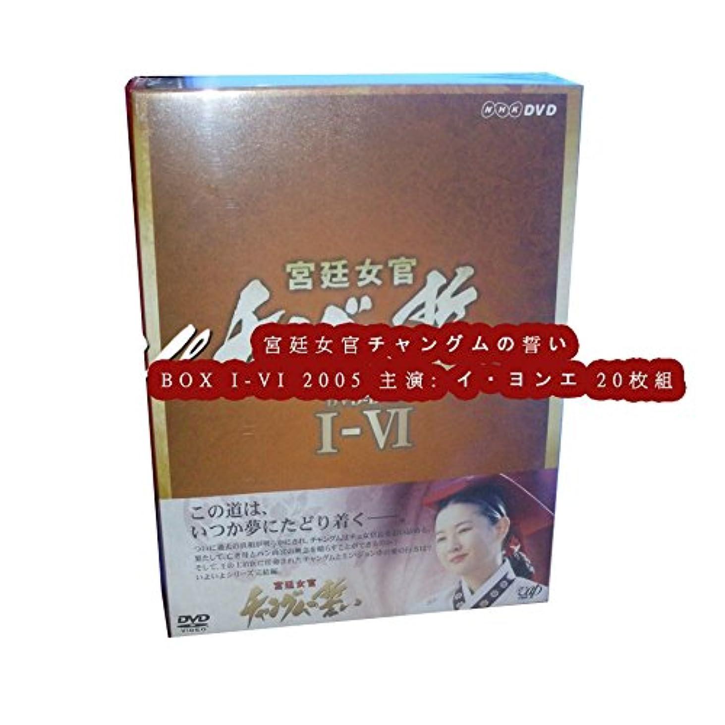 急勾配の選択するカーテン宮廷女官チャングムの誓い BOX I-VI 2005 主演: イ?ヨンエ
