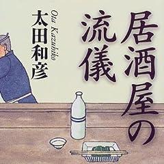 居酒屋の流儀 (黄金の濡れ落葉講座)