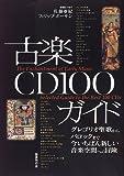 古楽CD100ガイド―グレゴリオ聖歌からバロックまで今いちばん新しい音楽空間への冒険 画像