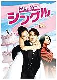 Mr.&Mrs.シングル[DVD]