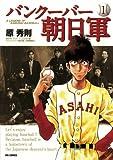 バンクーバー朝日軍(1) (ビッグコミックス)