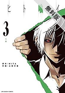 ヒト喰イ(3)【期間限定 無料お試し版】 (裏少年サンデーコミックス)