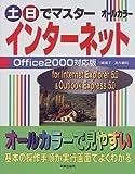 土日でマスター インターネット Office2000対応版