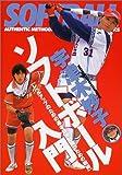 宇津木妙子ソフトボール入門―レベルアップのための基本技術と勝つための戦術 (012 sports)