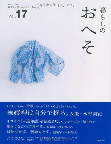 暮らしのおへそ vol.17 (私のカントリー別冊)の詳細を見る