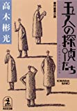 五人の探偵たち (光文社文庫)