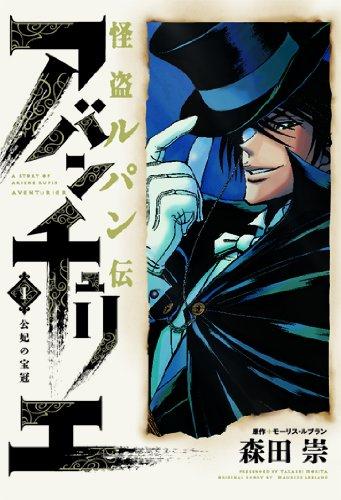 怪盗ルパン伝 アバンチュリエ(1) 公妃の宝冠 (ヒーローズコミックス)の詳細を見る